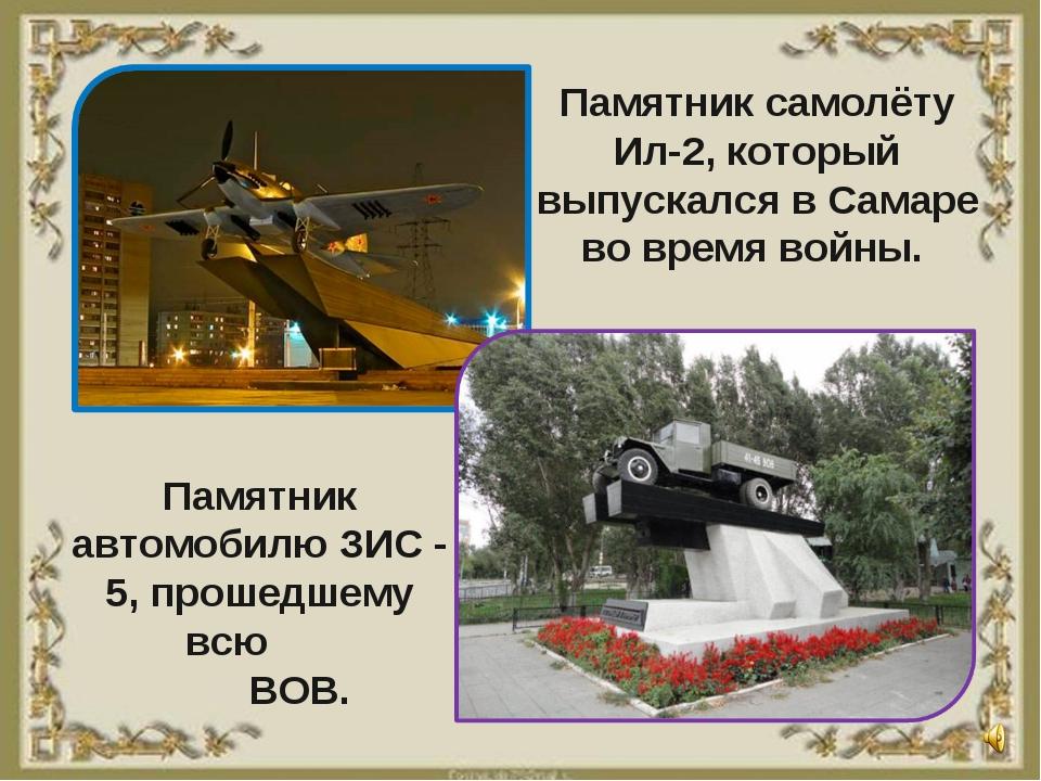 Памятник самолёту Ил-2, который выпускался в Самаре во время войны. Памятник...