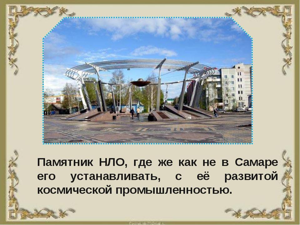 Памятник НЛО, где же как не в Самаре его устанавливать, с её развитой космиче...