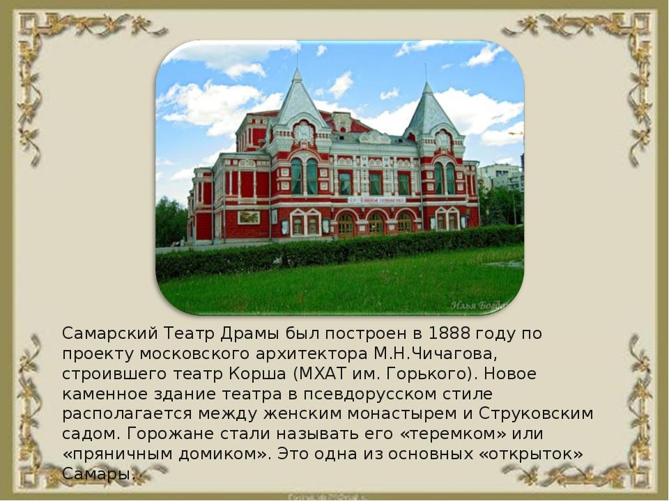 Самарский Театр Драмы был построен в 1888 году по проекту московского архитек...