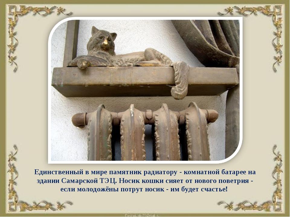 Единственный в мире памятник радиатору - комнатной батарее на здании Самарско...
