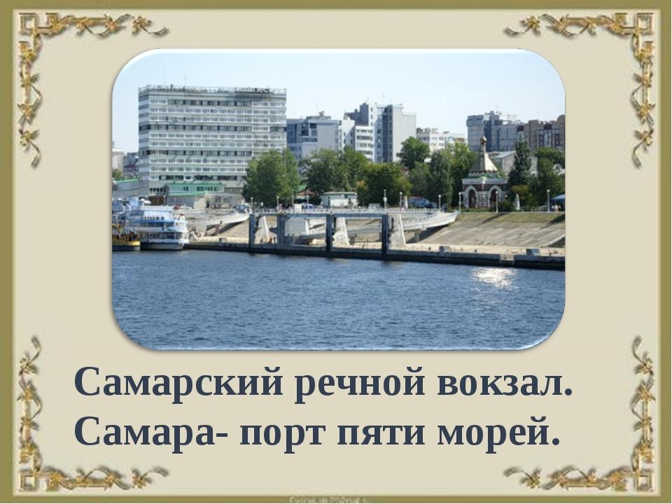 Самарский речной вокзал. Самара- порт пяти морей.