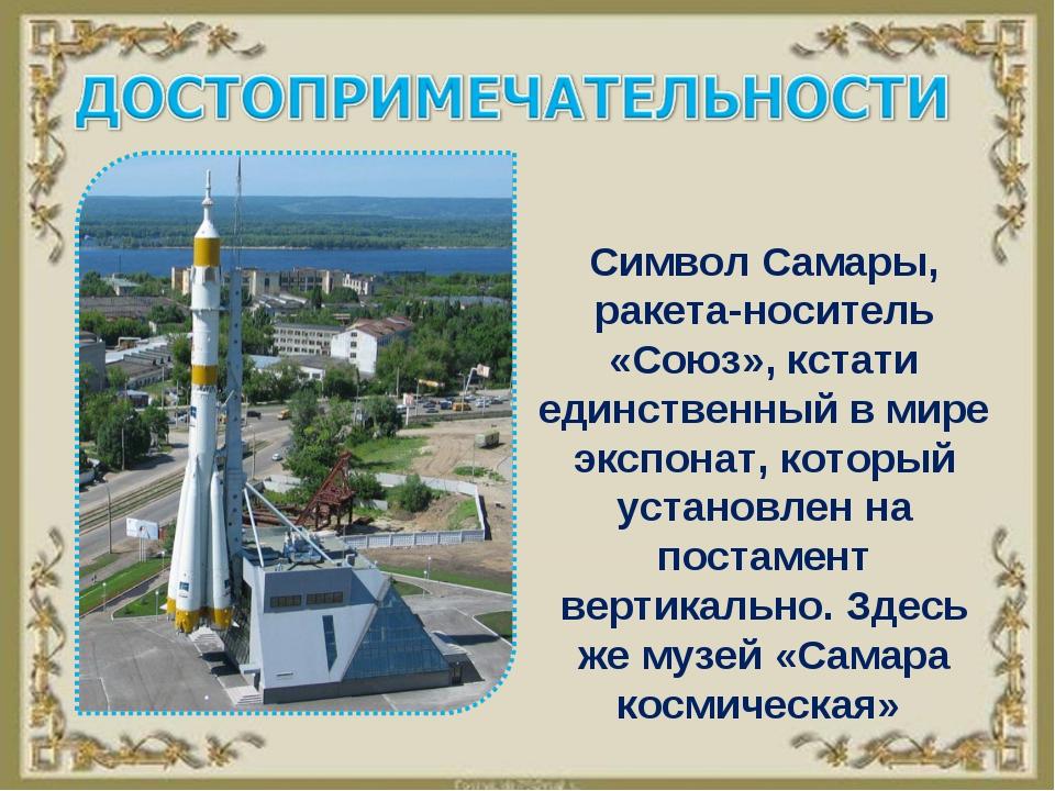 Символ Самары, ракета-носитель «Союз», кстати единственный в мире экспонат, к...