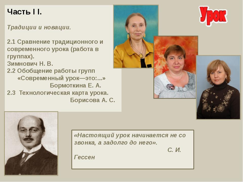 Часть I I. Традиции и новации. 2.1 Сравнение традиционного и современного уро...