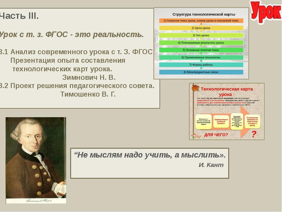 Часть III. Урок с т. з. ФГОС - это реальность. 3.1 Анализ современного урока...