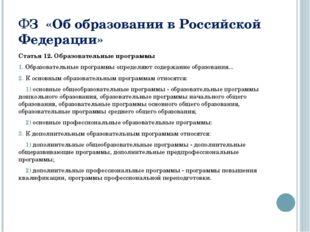 ФЗ «Об образовании в Российской Федерации» Статья 12. Образовательные програм
