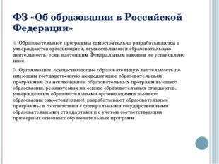 ФЗ «Об образовании в Российской Федерации» 4. Образовательные программы самос