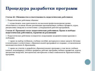 Процедура разработки программ Статья 48. Обязанности и ответственность педаго