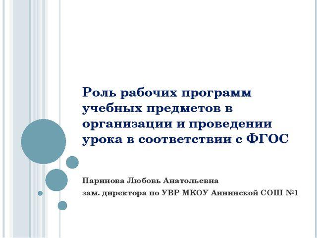 Роль рабочих программ учебных предметов в организации и проведении урока в со...