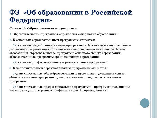 ФЗ «Об образовании в Российской Федерации» Статья 12. Образовательные програм...
