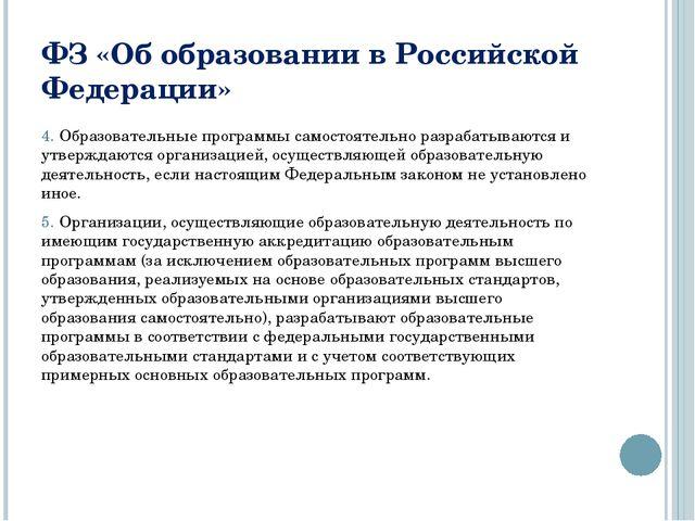 ФЗ «Об образовании в Российской Федерации» 4. Образовательные программы самос...