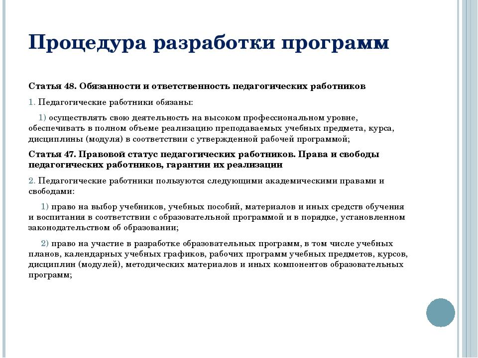 Процедура разработки программ Статья 48. Обязанности и ответственность педаго...