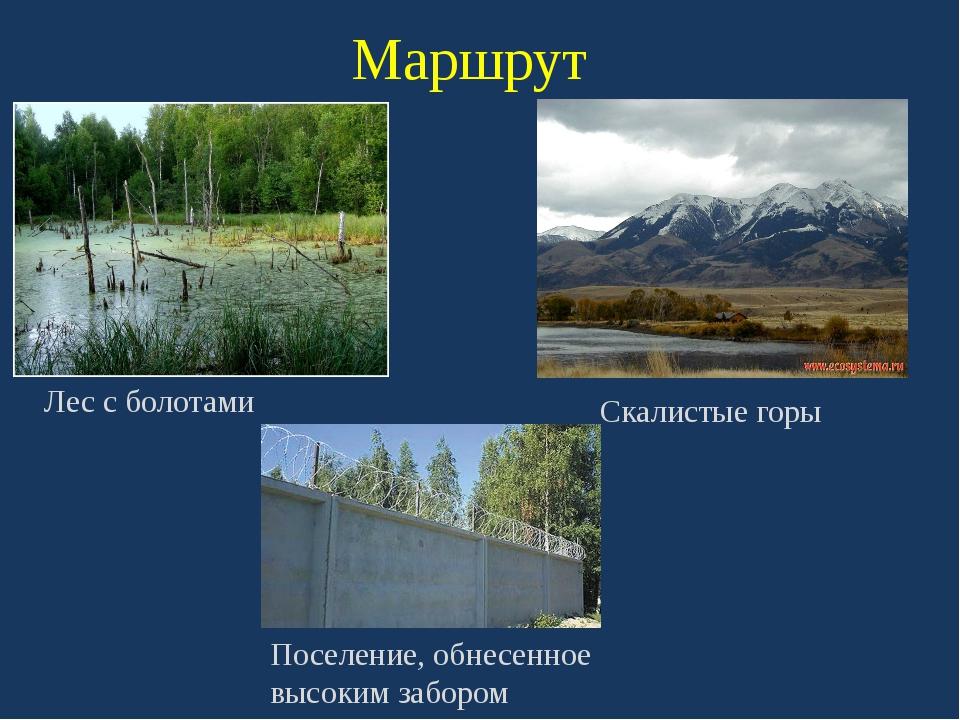 Маршрут Лес с болотами Скалистые горы Поселение, обнесенное высоким забором