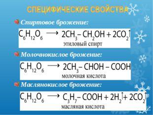 Спиртовое брожение: Молочнокислое брожение: Маслянокислое брожение: