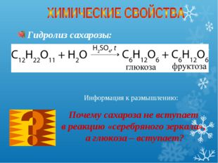 Гидролиз сахарозы: Информация к размышлению: Почему сахароза не вступает в р