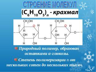 Природный полимер, образован остатками α-глюкозы. Степень полимеризации n от
