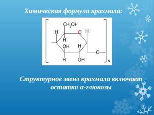 Химическая формула крахмала: Структурное звено крахмала включает остатки α-гл