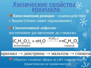Качественная реакция – взаимодействие с йодом (тёмно-синее окрашивание). Сту