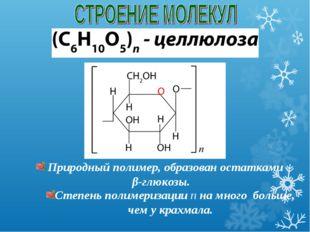 Природный полимер, образован остатками β-глюкозы. Степень полимеризации n на