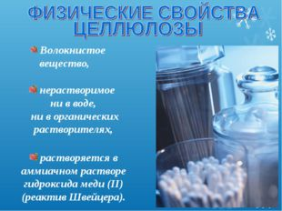 Волокнистое вещество, нерастворимое ни в воде, ни в органических растворител