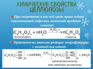 При нагревании в кислой среде происходит ступенчатый гидролиз, конечный прод