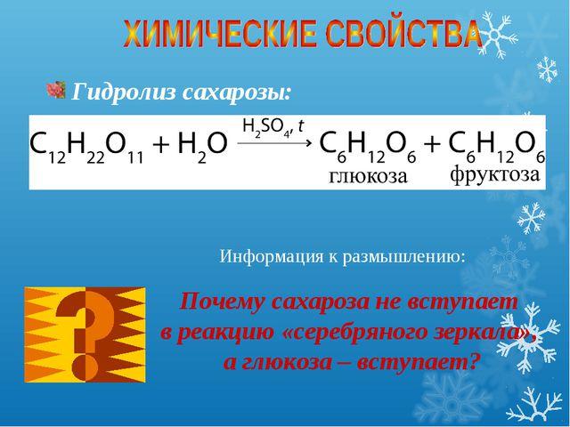 Гидролиз сахарозы: Информация к размышлению: Почему сахароза не вступает в р...