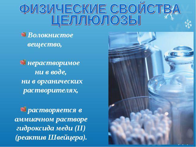 Волокнистое вещество, нерастворимое ни в воде, ни в органических растворител...