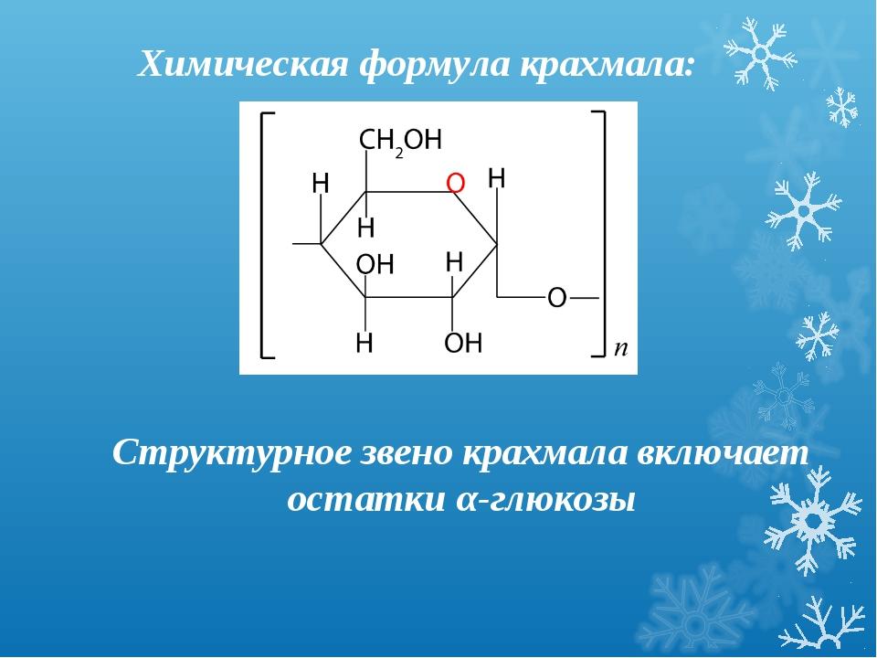 Химическая формула крахмала: Структурное звено крахмала включает остатки α-гл...