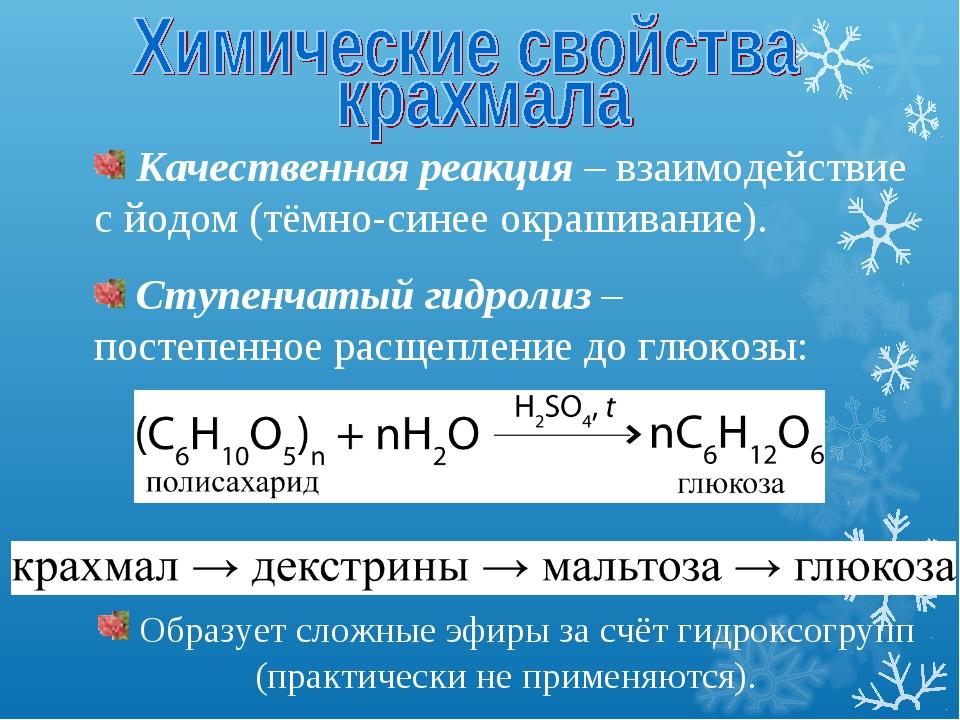 Качественная реакция – взаимодействие с йодом (тёмно-синее окрашивание). Сту...