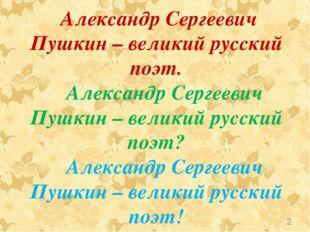 Александр Сергеевич Пушкин – великий русский поэт. Александр Сергеевич Пушки