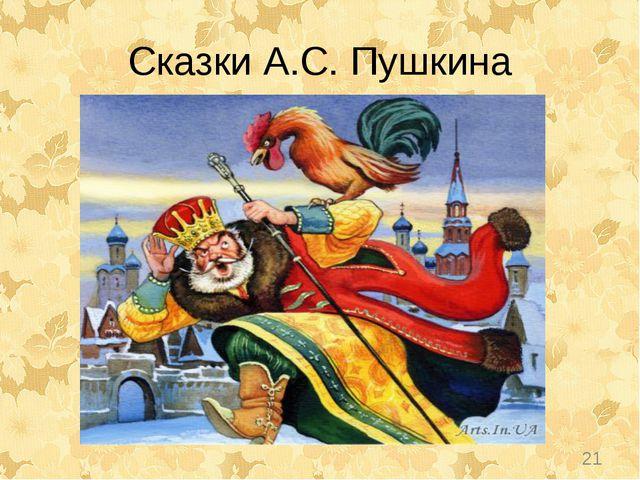 Сказки А.С. Пушкина *