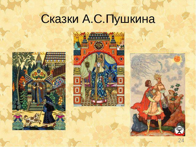 Сказки А.С.Пушкина *