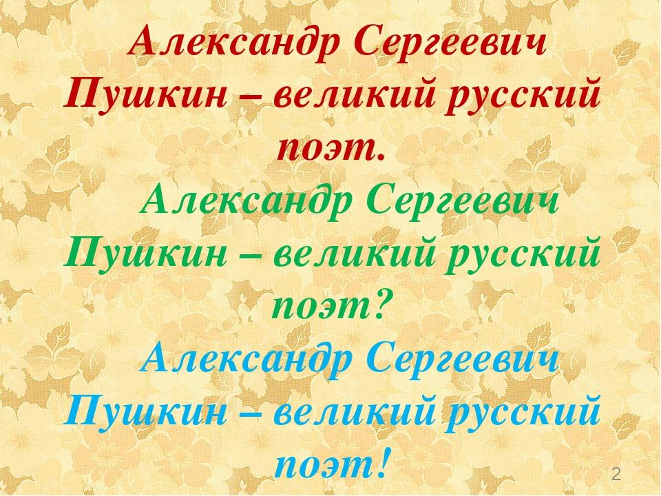 Александр Сергеевич Пушкин – великий русский поэт. Александр Сергеевич Пушки...