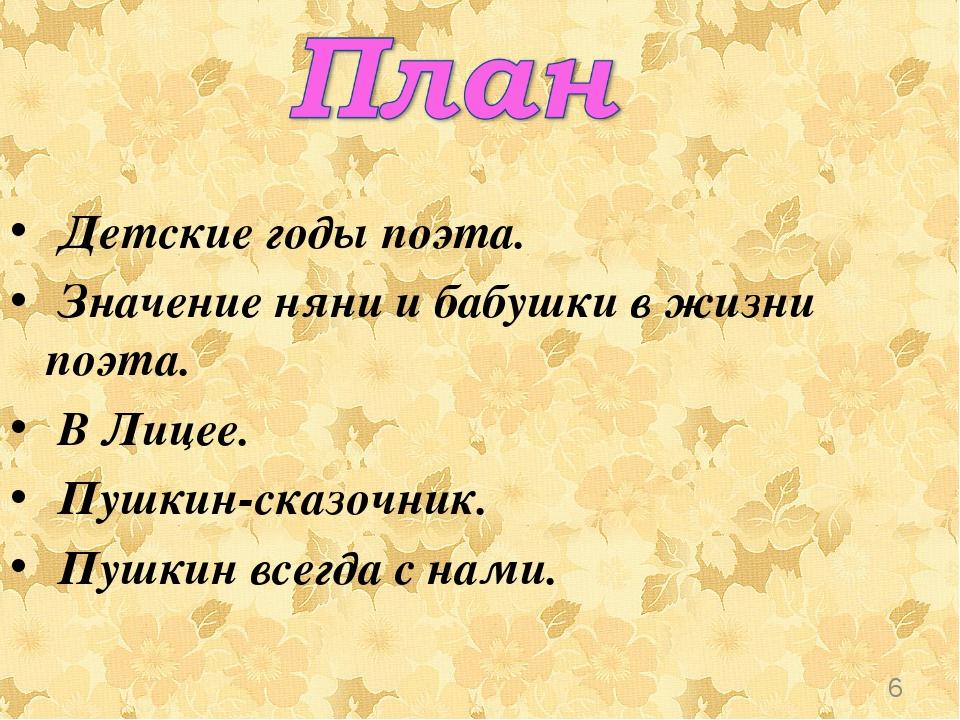 Детские годы поэта. Значение няни и бабушки в жизни поэта. В Лицее. Пушкин-с...