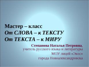 Степанова Наталья Петровна, учитель русского языка и литературы МОУ лицей «Эк