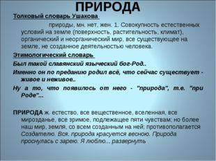 ПРИРОДА Толковый словарь Ушакова ПРИРО́ДА, природы, мн. нет, жен. 1. Совокупн
