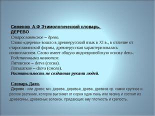 Семенов А.Ф Этимологический словарь. ДЕРЕВО Старославянское – древо. Слово «д