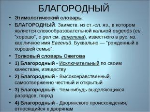 БЛАГОРОДНЫЙ Этимологический словарь. БЛАГОРОДНЫЙ. Заимств. из ст.-сл. яз., в