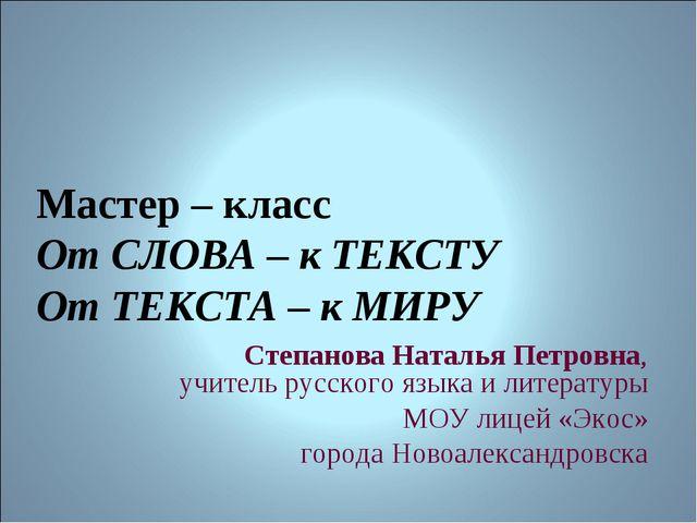 Степанова Наталья Петровна, учитель русского языка и литературы МОУ лицей «Эк...