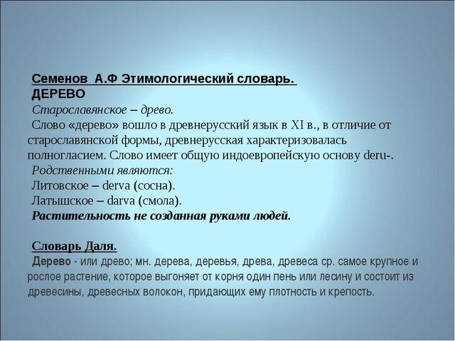 Семенов А.Ф Этимологический словарь. ДЕРЕВО Старославянское – древо. Слово «д...