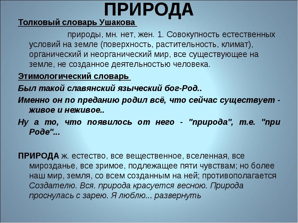 ПРИРОДА Толковый словарь Ушакова ПРИРО́ДА, природы, мн. нет, жен. 1. Совокупн...