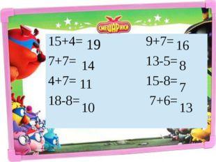 19 14 11 10 16 8 7 13 15+4=9+7= 7+7=13-5= 4+7=15-8= 18-8=7+6=