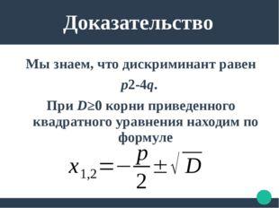 Доказательство Мы знаем, что дискриминант равен p2-4q. При D≥0 корни приведе