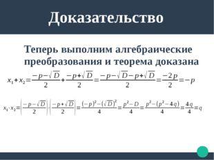 Доказательство Теперь выполним алгебраические преобразования и теорема доказ