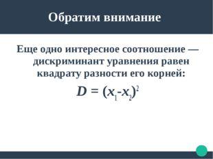Обратим внимание Еще одно интересное соотношение — дискриминант уравнения ра