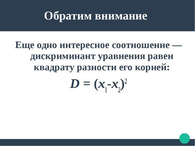 Обратим внимание Еще одно интересное соотношение — дискриминант уравнения ра...
