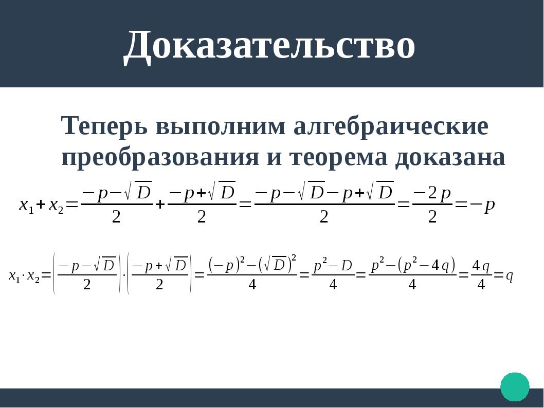 Доказательство Теперь выполним алгебраические преобразования и теорема доказ...