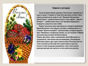 Немного истории Русской православной церковью Пасха может справляться в один