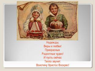Надежды, Веры и любви! Прекрасных Радостных чудес! И пусть сейчас Тепло звучи