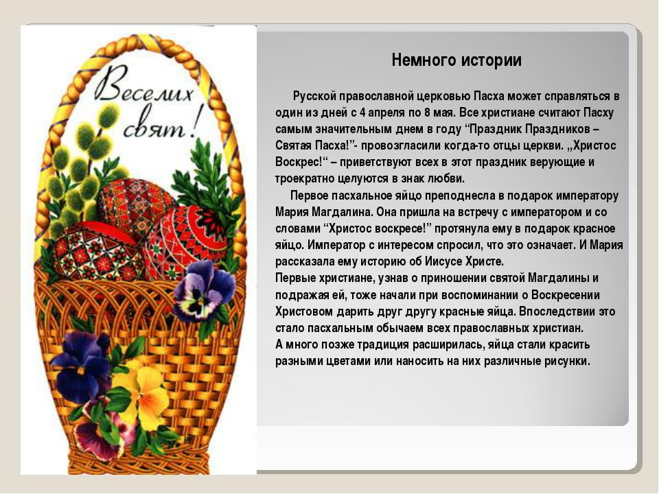 Немного истории Русской православной церковью Пасха может справляться в один...