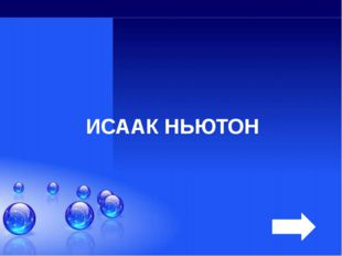 Основной закон  гидростатики:давление, производимое внешними силами на пов